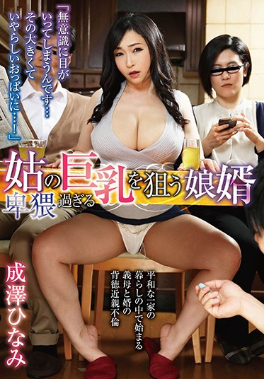 Glory Quest GVH-252 Son-in-law Hinami Narizawa Aiming For Big Tits That Is Too Obscene Of Her Mother-in-law