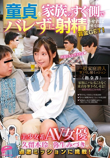 Deeps DVDMS-681 Gorgeous Porn Stars Rei Kuruki And Mizuki Yayoi Break In Male Virgins While Their Families Are Home If They Get Them Off Without Getting Caught They Win A Prize An Extreme Challenge With Beautiful Girls