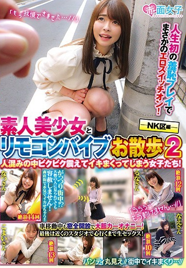 Red Face Girl SKMJ-174 Gorgeous Amateur Goes For A Walk With A Remote-Controlled Vibrator Installed In Her Pussy 2 - NK District Edition - I Can T Take It Anymore