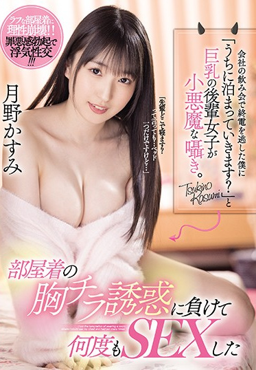 OPPAI PPPD-933 I Missed The Last Train Home After A Work Party And When My Busty Coworker Whispered In My Ear I Couldn T Resist The Temptation She Seduced Me With Her Cleavage And We Banged Kasumi Tsukino