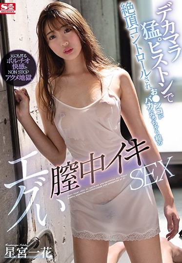 S1 NO.1 STYLE SSIS-092 Furious Pounded From A Huge Dick Drives Pussies Insane With Ecstasy - Intense Vaginal Orgasm Creampie SEX Ichika Hoshimiya