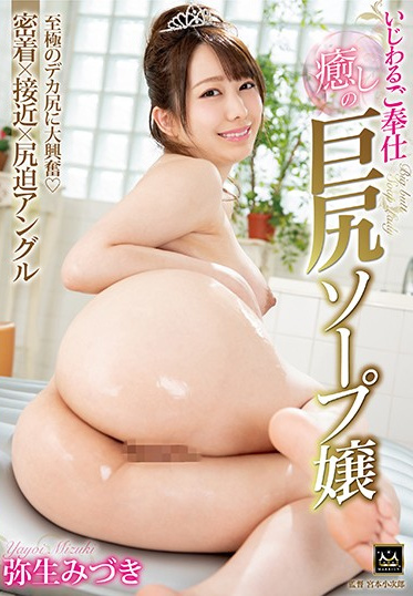 MARRION MMKS-014 Teasing Service Soothing Soapland Girl With A Huge Ass Mizuki Yayoi