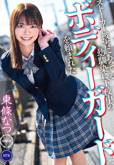 KaguyahimePt/Mousouzoku MKON-055 My Friend Who Has A Stalker Asked Me To Be Her Bodyguard When She S Leaving School Natsu Tojo