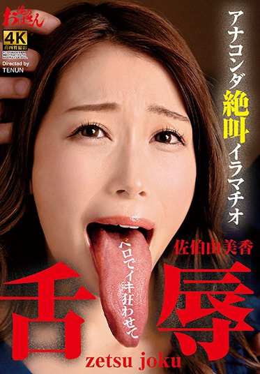 Dogma DDOB-094 Tongue Twisting Shame Witness The Scream Of The Deep Throat Anaconda Yumi Saeki