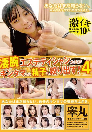 KaguyahimePt/Mousouzoku KAGP-186 Extreme Orgasm Oil Massage 10 Women Talented Massage Girls Drain The Cum From Your Balls 4