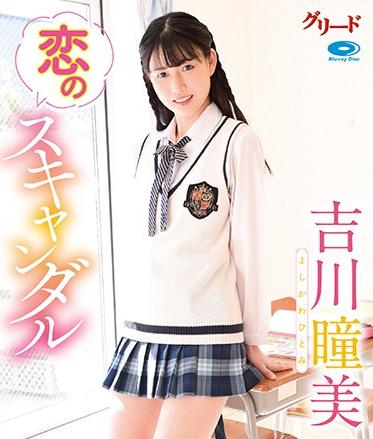 CRANE GREDB-1026 Love Scandal Hitomi Yoshikawa Blu-ray Disc