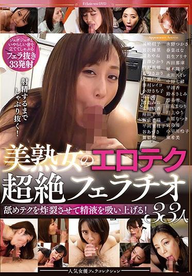 KSB Kikaku/Emmanuelle KSBJ-141 34 Beautiful Mature Woman Babes Show Off Their Erotic And Super Amazing Blowjob Techniques