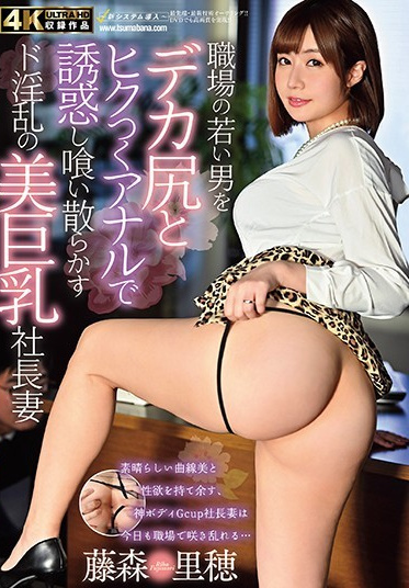 Married Woman Flower Garden Theater HZGD-190 The Temptation Of Anal Sex With Her Husband S Employee Wild Sex With The CEO S Busty Wife Riho Fujimori