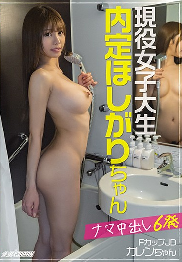 Nanpa JAPAN NNPJ-456 Real Life College Girl Willing To Take 6 Creampie Loads For A Job Offer - Karen F-Cup