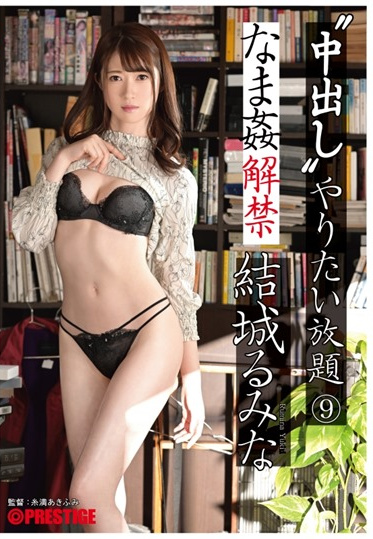 Prestige ABW-106 All You Want To Do Vaginal Cum Shot 9