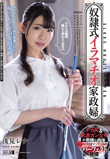M Girls Lab MISM-205 Obedient Maid Deep Throats Dick Rena Asami
