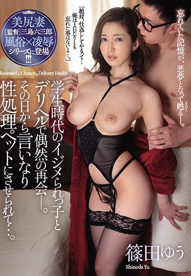 MADONNA JUL-625 I Bumped Into The I Used To Bully When She Showed Up As My Call Girl And Now She S By Submissive Sex Pet Yu Shinoda