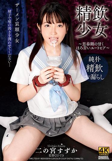Dogma DDHH-029 Cum The Bittersweet Utopia Of Adolescence Suzuka Ninomiya