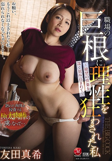 MADONNA JUL-623 The Big Dick At Work Made Me Lose My Mind Deeply Branded With The Pleasure Of Despair Maki Tomoda