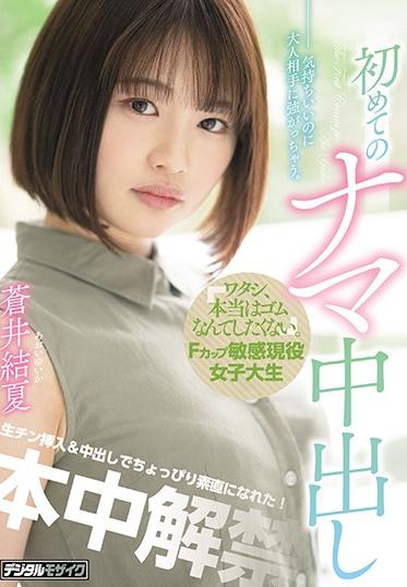 Hon Naka HND-999 Honestly I D Rather Do It Without The Condom Sensitive F-Cup College Girl S First Raw Creampie Yuika Aoi