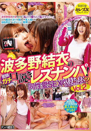 Celeb no Tomo CEMD-023 Yui Hatano Goes Picking Up Girls For Lesbian SEX In The Street Wanna Try Some Girl On Girl Vol 2