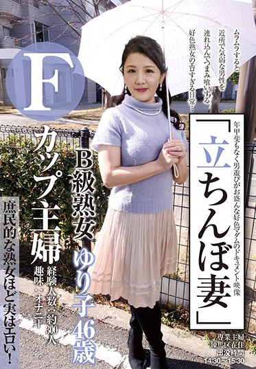 Leisurely Missus/Emmanuelle SYKH-028 Wife Peeing Standing Up B-class Mature Woman Yuriko 46 Years Old