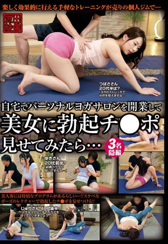 STAR PARADISE SPZ-1105 After Opening A Personal Home Yoga Salon I Tried To Show The Beautiful Girls My Erect Cock