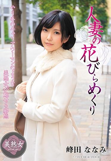 Hitozuma Engokai/Emmanuelle MYBA-035 The Blooming Of A Wife Nanami Mineda