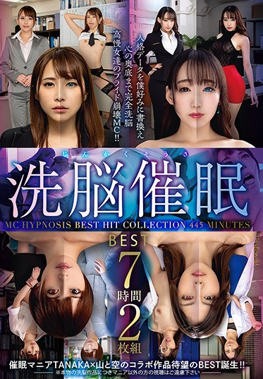 Yama to Sora YMSR-037-A Influence And Personality Change BEST 7 Hours 2-disk Set - Part A