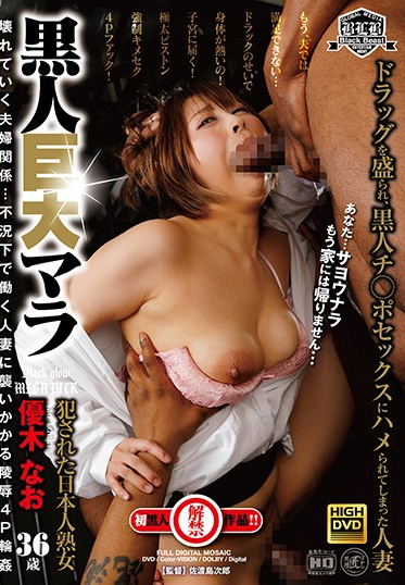 Global Media Entertainment BLB-009 Big Black Dicks A Japanese Mature Woman Gets Fucked As Her Marriage Dissolves This Working Married Woman Endures A Failing Economy And A Shameful Four-Way