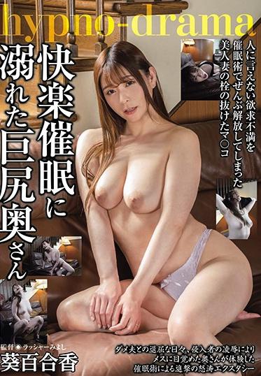 H*******m RASH SRMC-033 Hypno-drama A Wife With A Big Ass Drowning In Influenced Pleasure - Yurika Aoi