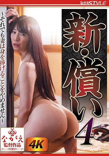Nagae Style NSFS-003 New Atonement 4 Despite Everything My Wife Won T Stop Devoting Herself To Me - With Ayano Fuji