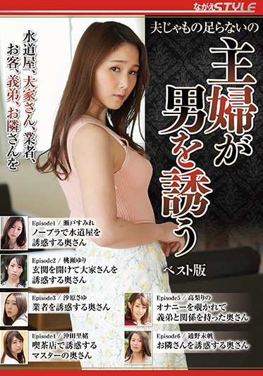 Nagae Style NSFS-006 My Husband Is Not Enough Married Women Inviting Men Best Edition