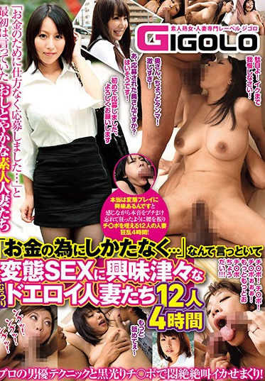 GIGOLO (Gigolo) GIGL-653 I M Broke So I Ve Got No Choice Is What She Says To Excuse Her Wild Lust - Horny Married Sluts 12 Girls 4 Hours