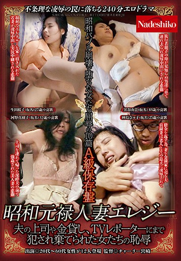 Nadeshiko NASH-528 Elegy For A Showa Wife - She Repays Her Husband S Loans With Her Body - Ravished By His Boss His Lender And Even A TV Reporter