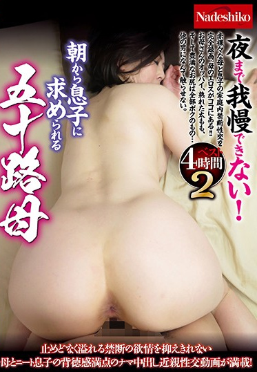 Nadeshiko NASH-530 I Can T Wait Until Tonight 50-something Stepmoms Who Are Prey To Their Stepsons From Dawn Till Dusk BEST 4 Hours 2