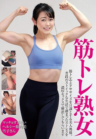 Tamanegi / Mousouzoku ONIN-062 Weightlifting MILF