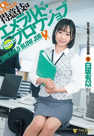 Faleno FSDSS-248 OL Yui Is Specialty Is Emerald Blow Job Female Employee Blowjob Career Advancement Yui Shirasaka