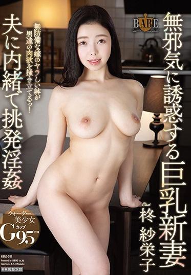 Hibino HBAD-587 Innocently Seducing Big Tits New Wife Secretly Provoking Her Husband Saeko Hiiragi