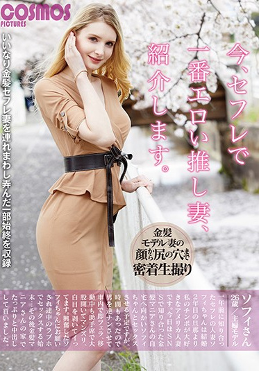 Kosumosu Eizou HAWA-251 Now I Would Like To Introduce The Most Erotic Wife In Saffle
