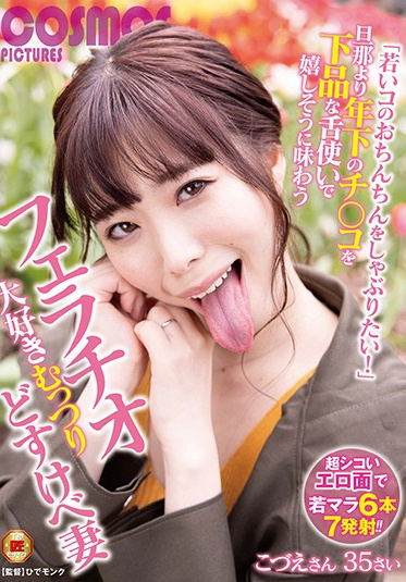 Kosumosu Eizou HAWA-250 I Want To Suck A Young Girl Is Dick Kozue A Lewd Wife Who Loves Blowjobs Enjoys Cheerfully With A Vulgar Tongue That Is Younger Than Her Husband