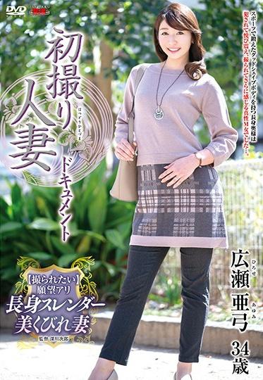 Center Village JRZE-058 First Time Filming My Affair Ayu Hirose
