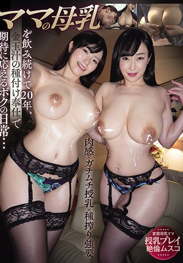 Hentai Shinshi Club CLUB-645 I Ve Been My Stepmom S Breast Milk Daily For 20 Years And Now She Has Agreed To Relieve Me Of My Ball Juices