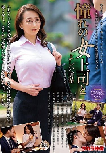 Takara Eizo MOND-216 I Want My Boss Miki Yoshii
