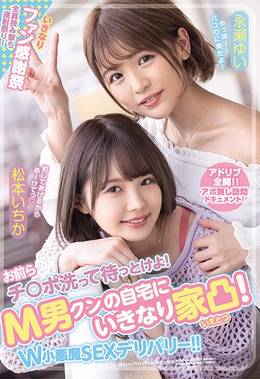 Wanz Factory WAAA-079 Wash Your Dick And Wait For Us Two Devilish Young Escorts Show Up To A Masochistic Man S House To Fuck Ichika Matsumoto Yui Nagase