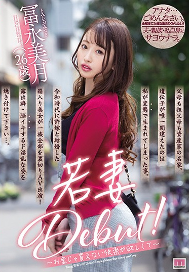 MOODYZ MIFD-164 Young Wife Debut - I Want Pleasure That Can T Be Bought - Mitsuki Tominaga