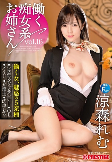 Prestige ABW-108 Working Slut Sister Vol 16 5 Situations Of Remu Suzumori Working