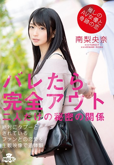 MILK MILK-114 Miracle Romance With My Favorite AV Actress Can Not Be Discovered Secret Affair Between Just The Two Of Us Riona Minami