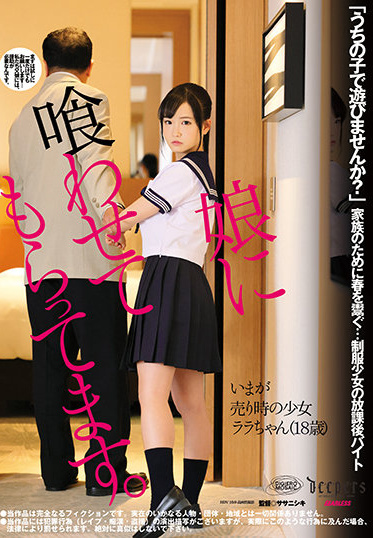 Waap Entertainment DFE-054 I Am Getting My Daughter To Eat It Lala Kudo