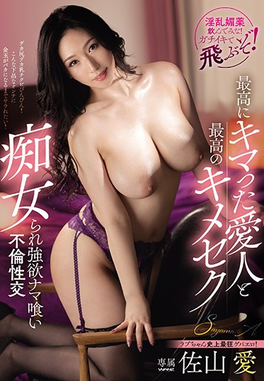 Wanz Factory WAAA-080 Eating Out The Best Mistress And The Best Slut Raw In This Sexual Affair - Ai Sayama