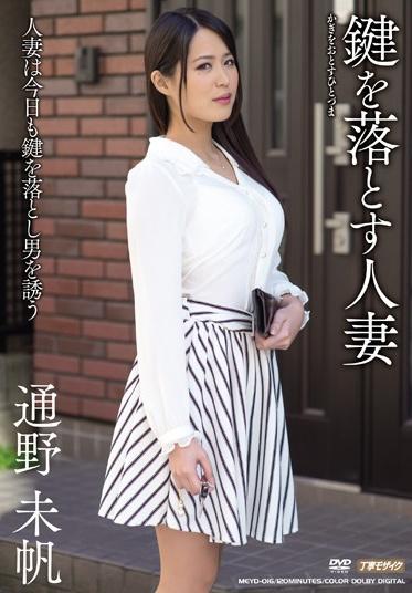 Tameike Goro MEYD-016 Married Woman Drops The Key - Miho Tono