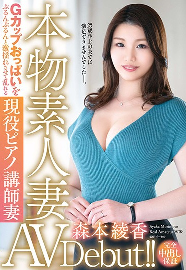 VENUS VEO-044 Authentic Amateur Porn Debut Real Life Piano Teacher Goes Crazy Shaking Around Her Huge Bouncy G-Cup Tits Ayaka Morimoto
