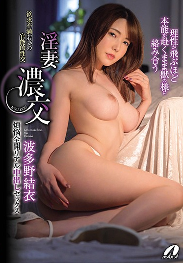Max A XVSR-600 Thick Sex With A Dirty Wife Completely Indulgent Real Creampie SEX Yui Hatano