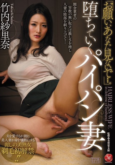 MADONNA JUX-077 Please Without Looking At You Takeuchi Gauze Rina Shaved Wife To Go And Fell
