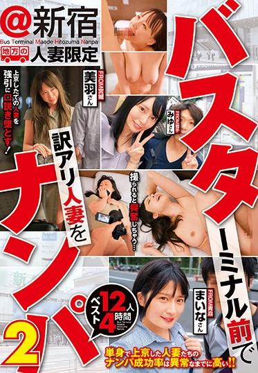 Big Morkal JKSR-499 Shinjuku - Rural Wives Only - Picking Up Girls At The Bus Terminal Who Ve Got Reasons To Cheat 12 Girls 4 Hours 2